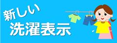 新しい洗濯表示   消費者庁ウェブサイト